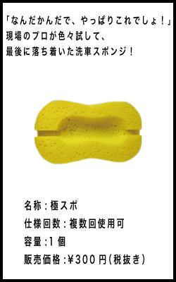 Pallitto 洗車スポンジ「極スポ」